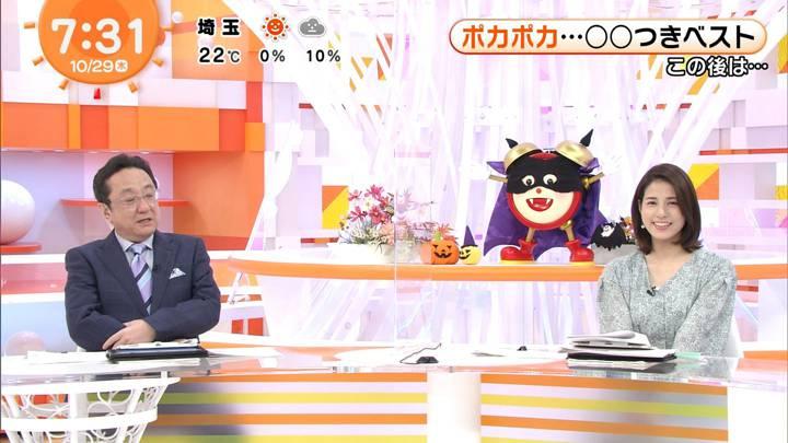 2020年10月29日永島優美の画像09枚目