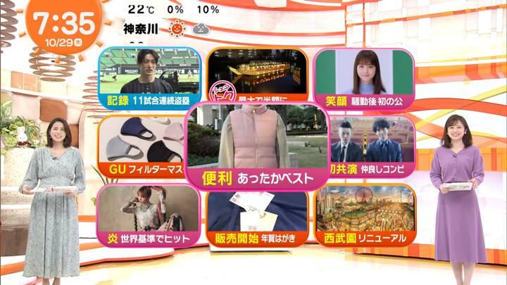 2020年10月29日永島優美の画像11枚目