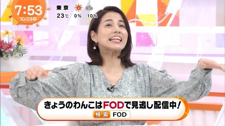 2020年10月29日永島優美の画像13枚目