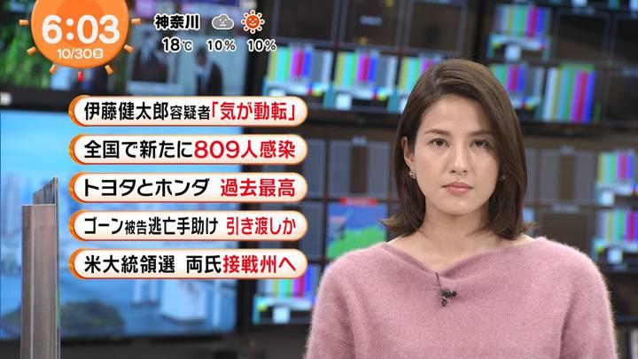 2020年10月30日永島優美の画像04枚目