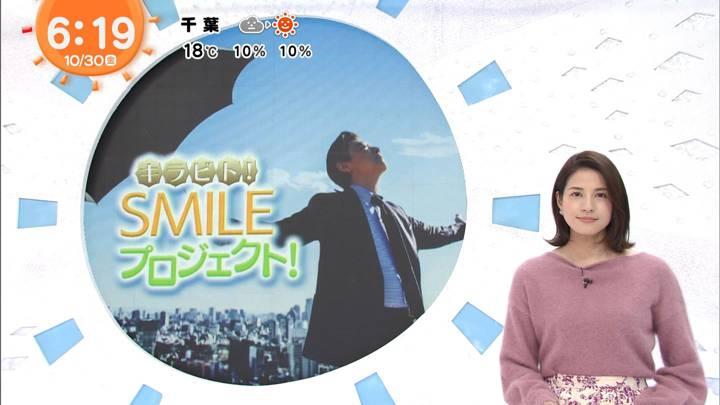 2020年10月30日永島優美の画像06枚目