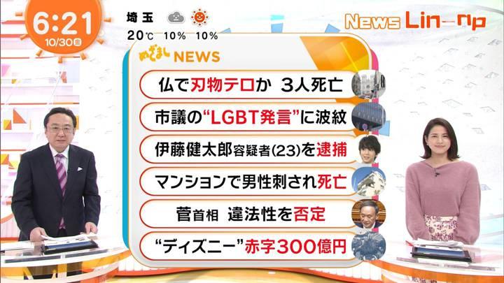 2020年10月30日永島優美の画像07枚目