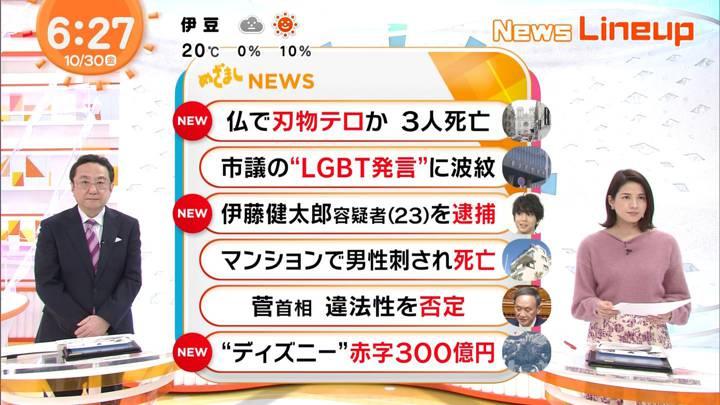 2020年10月30日永島優美の画像09枚目