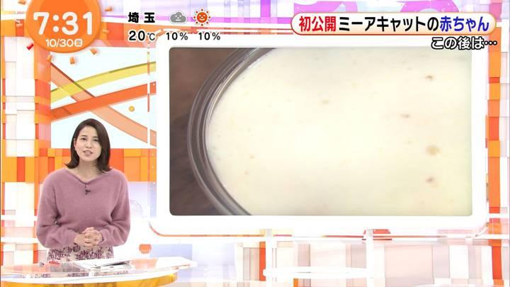 2020年10月30日永島優美の画像12枚目