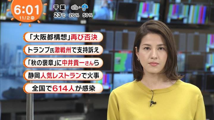 2020年11月02日永島優美の画像05枚目
