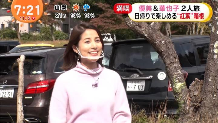 2020年11月03日永島優美の画像09枚目