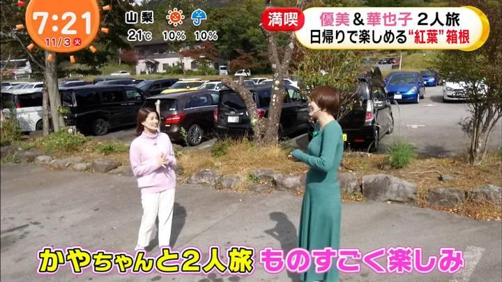 2020年11月03日永島優美の画像10枚目
