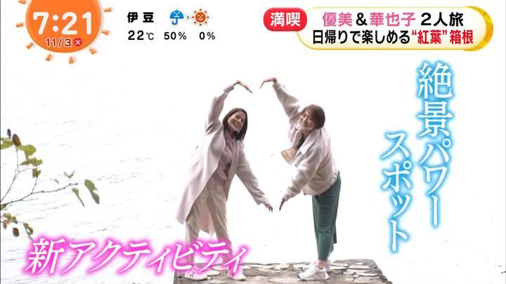 2020年11月03日永島優美の画像12枚目