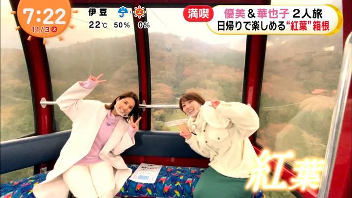 2020年11月03日永島優美の画像13枚目