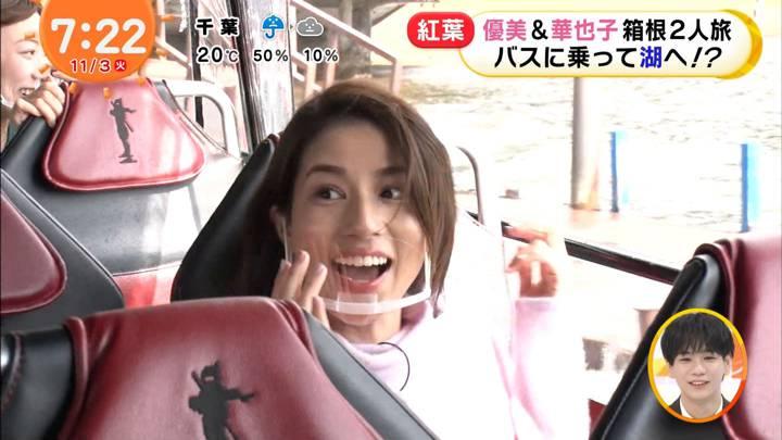 2020年11月03日永島優美の画像14枚目