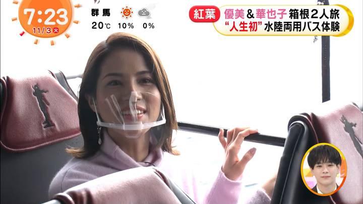 2020年11月03日永島優美の画像16枚目