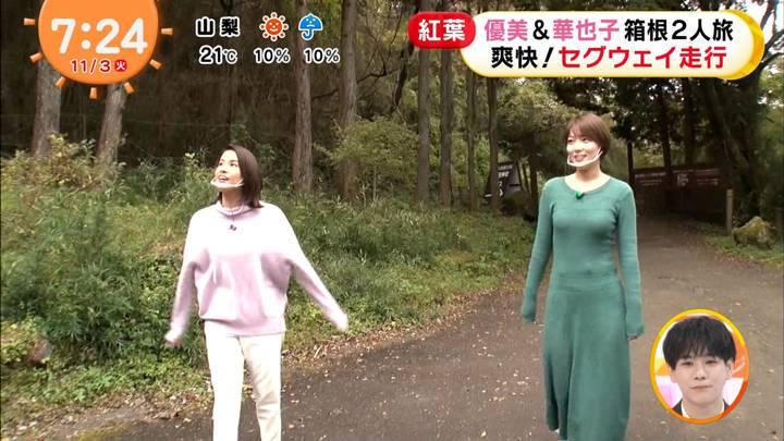 2020年11月03日永島優美の画像17枚目