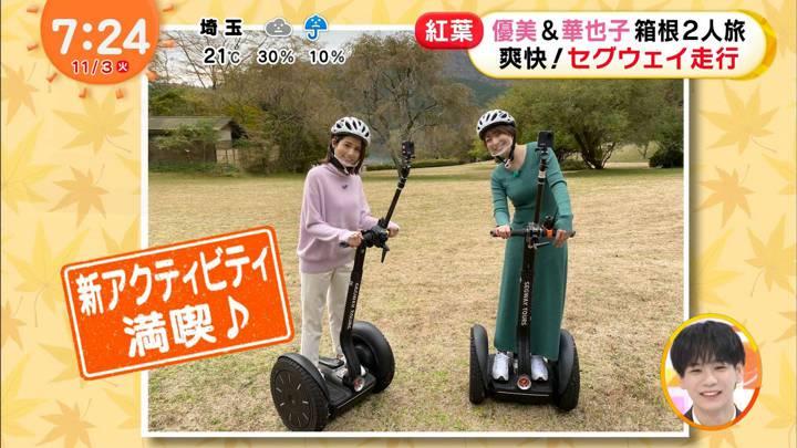 2020年11月03日永島優美の画像20枚目