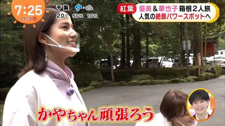 2020年11月03日永島優美の画像21枚目