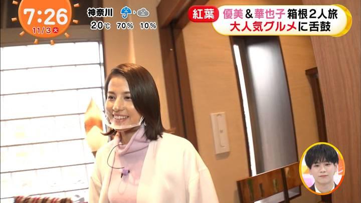 2020年11月03日永島優美の画像24枚目