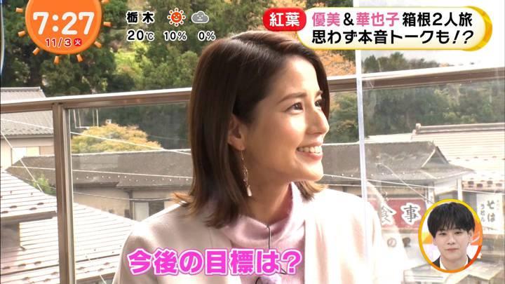 2020年11月03日永島優美の画像25枚目