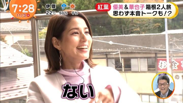 2020年11月03日永島優美の画像26枚目