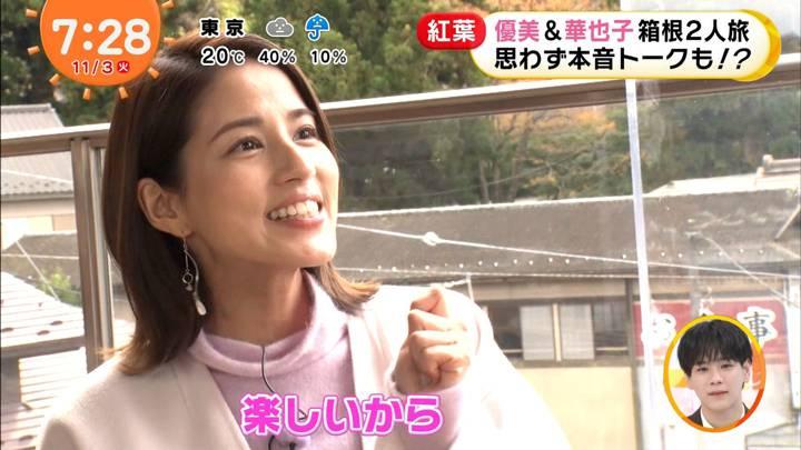 2020年11月03日永島優美の画像27枚目