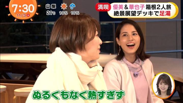 2020年11月03日永島優美の画像29枚目