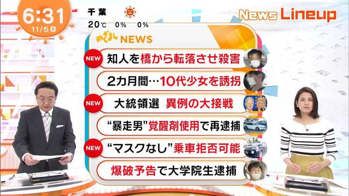 2020年11月05日永島優美の画像10枚目