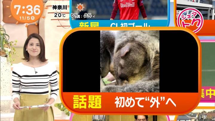 2020年11月05日永島優美の画像13枚目