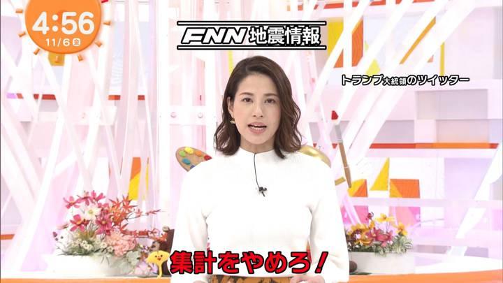 2020年11月06日永島優美の画像02枚目