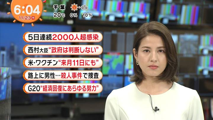 2020年11月23日永島優美の画像06枚目