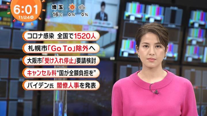 2020年11月24日永島優美の画像05枚目