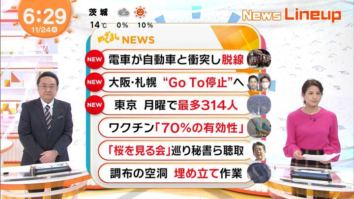 2020年11月24日永島優美の画像10枚目