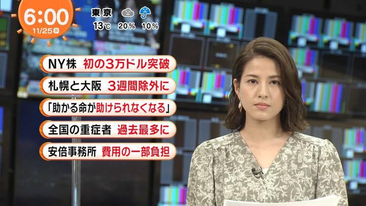 2020年11月25日永島優美の画像07枚目