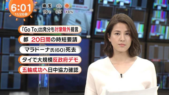 2020年11月26日永島優美の画像05枚目
