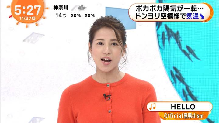 2020年11月27日永島優美の画像04枚目
