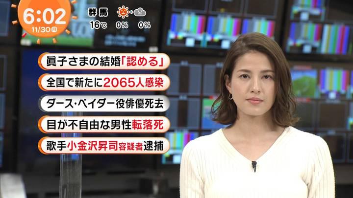 2020年11月30日永島優美の画像05枚目