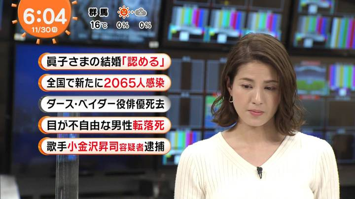 2020年11月30日永島優美の画像06枚目