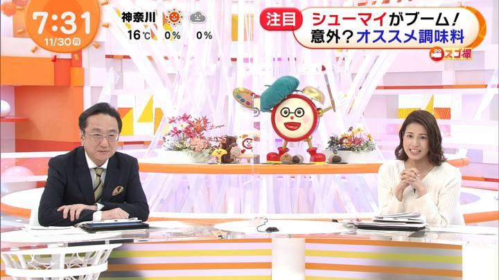 2020年11月30日永島優美の画像12枚目