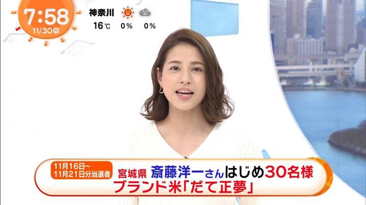 2020年11月30日永島優美の画像15枚目