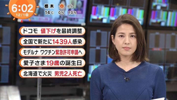 2020年12月01日永島優美の画像05枚目