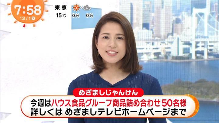 2020年12月01日永島優美の画像18枚目