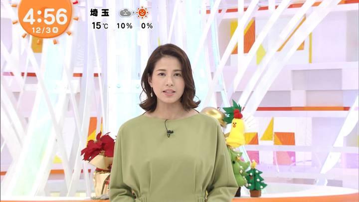2020年12月03日永島優美の画像01枚目