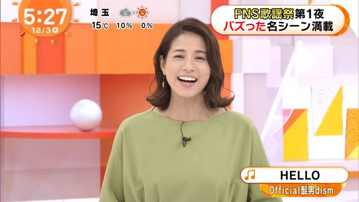 2020年12月03日永島優美の画像04枚目