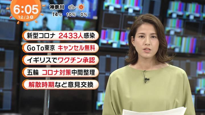 2020年12月03日永島優美の画像06枚目