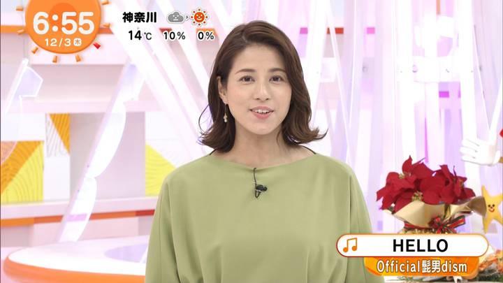 2020年12月03日永島優美の画像11枚目