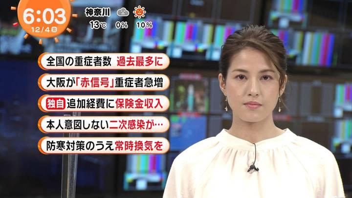 2020年12月04日永島優美の画像06枚目