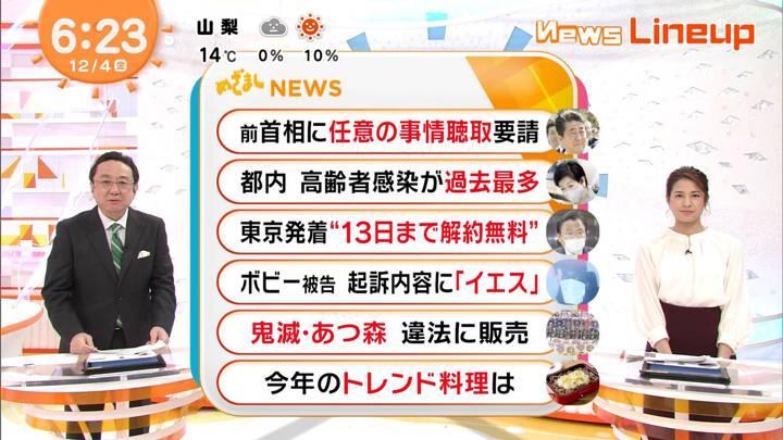 2020年12月04日永島優美の画像09枚目