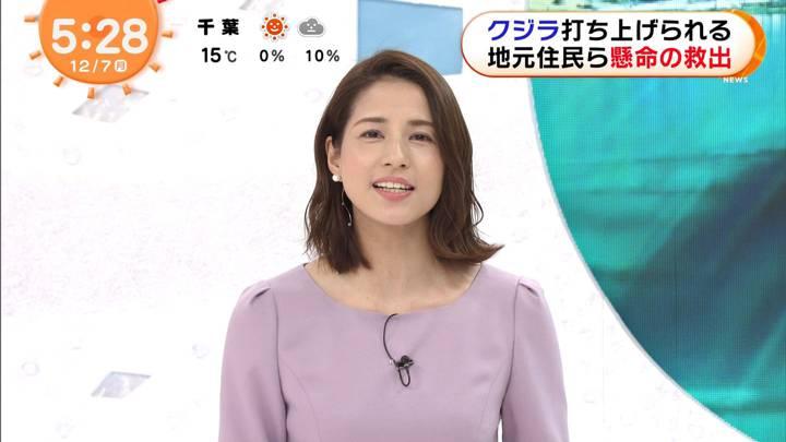 2020年12月07日永島優美の画像05枚目