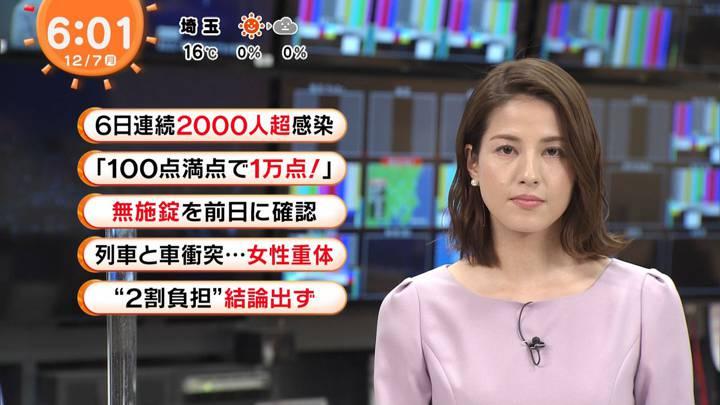 2020年12月07日永島優美の画像08枚目