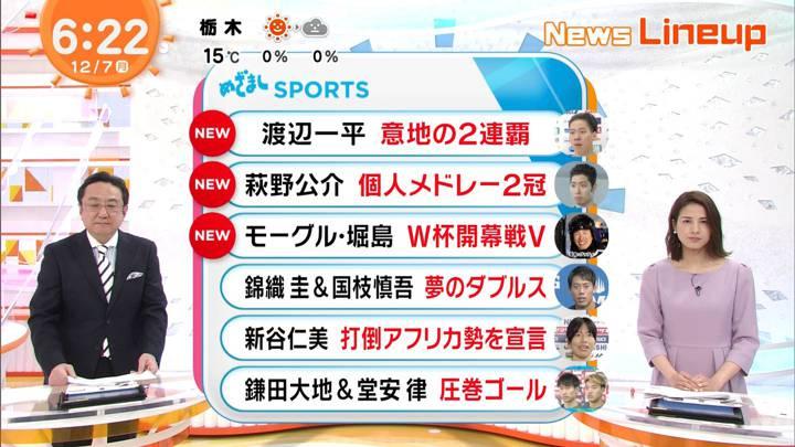 2020年12月07日永島優美の画像11枚目