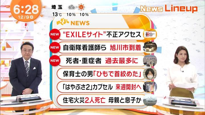 2020年12月09日永島優美の画像10枚目