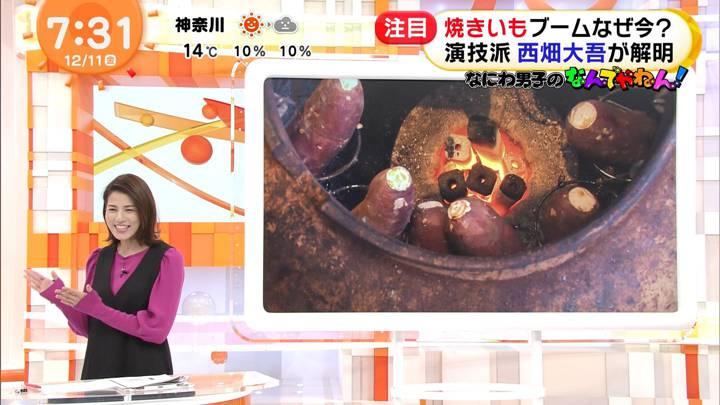 2020年12月11日永島優美の画像10枚目