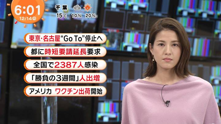 2020年12月14日永島優美の画像05枚目